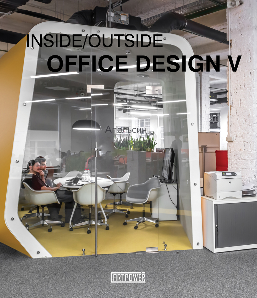 Inside Outside Office Design V