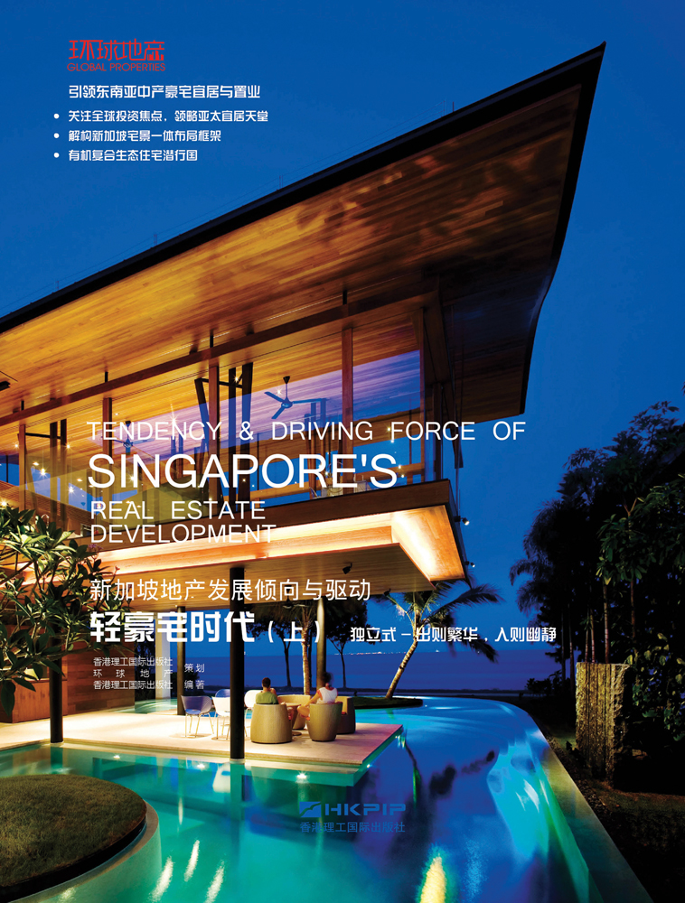 Tendency & Driving Force Of Singapore's Real Estate Development