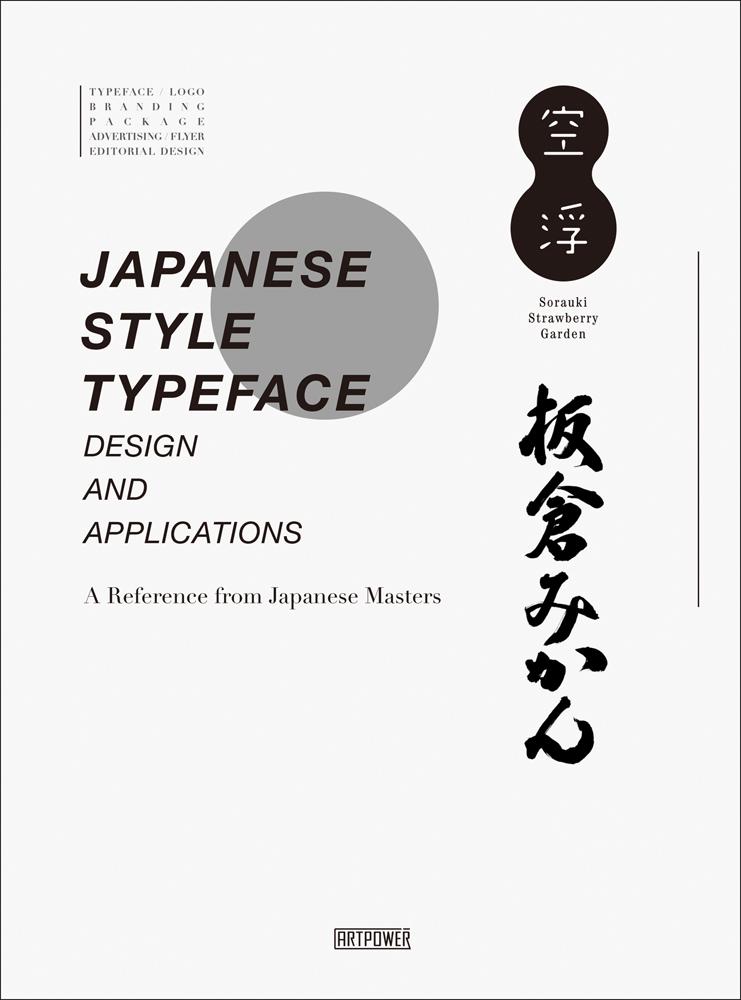 Japanese Style Typeface