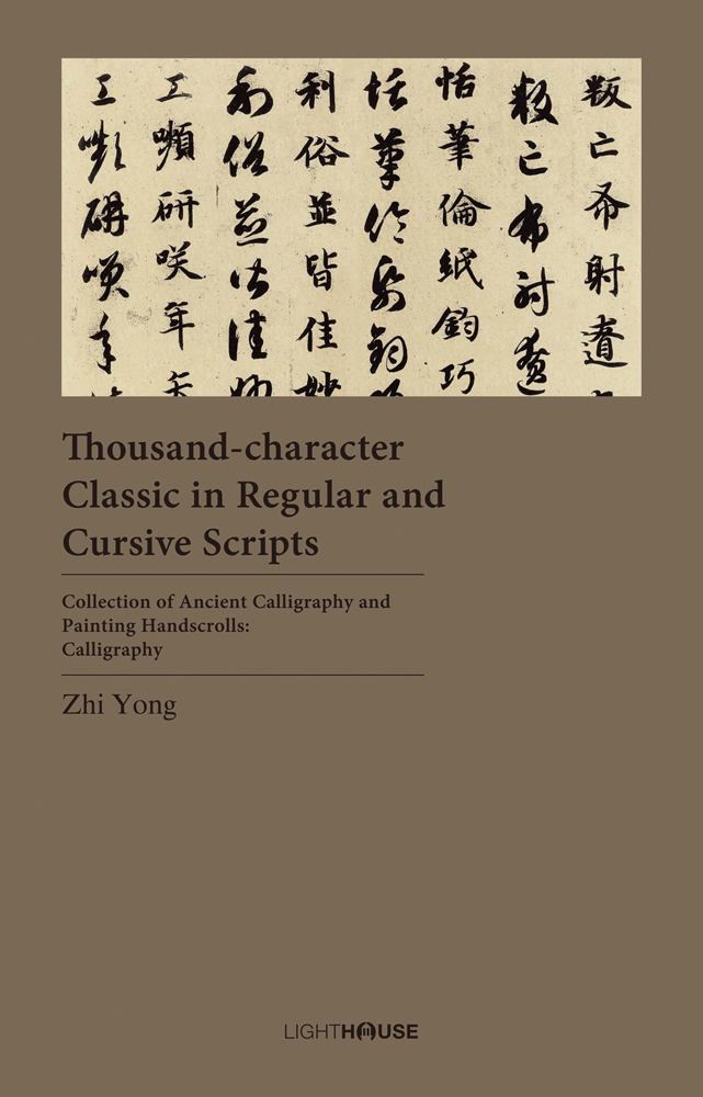 Thousand-Character Classic in Regular and Cursive Scripts