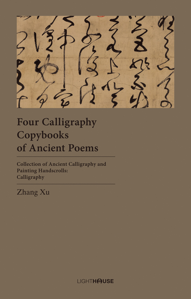 Four Calligraphy Copybooks of Ancient Poems