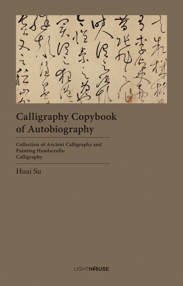 Calligraphy Copybook of Autobiography