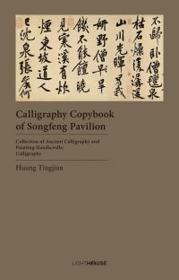 Calligraphy Copybook of Songfeng Pavilion