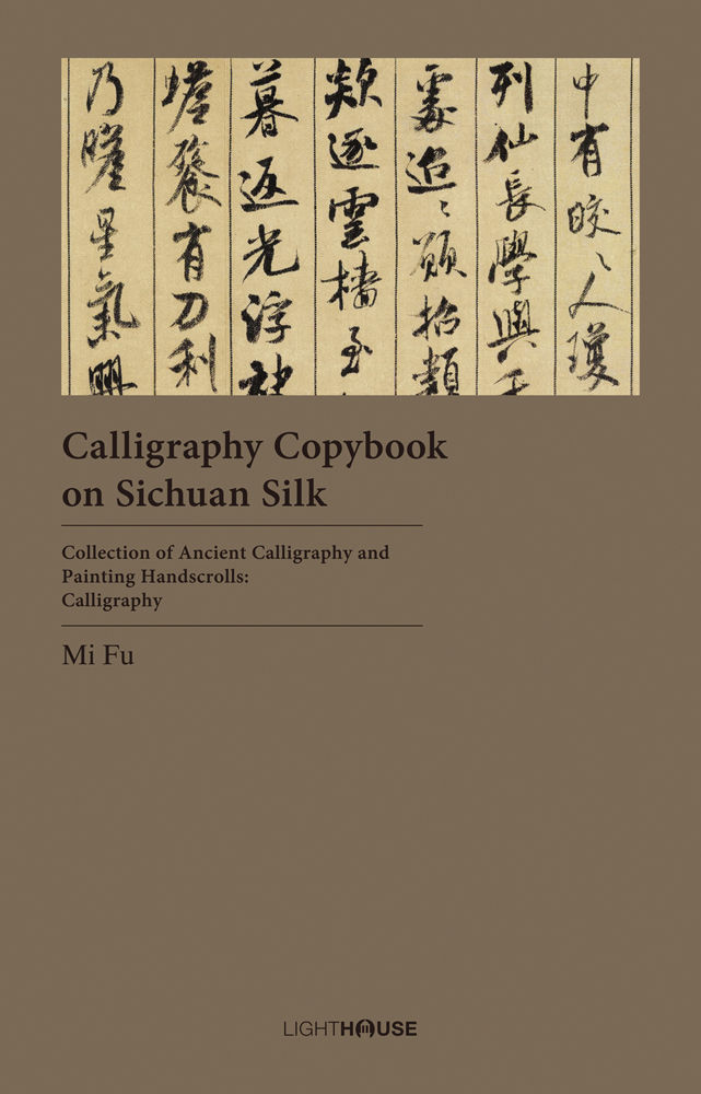Calligraphy Copybook on Sichuan Silk