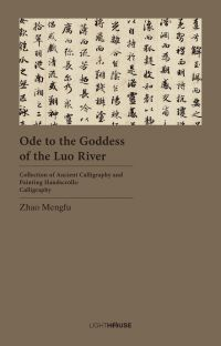 Ode to the Goddess of the Luo River