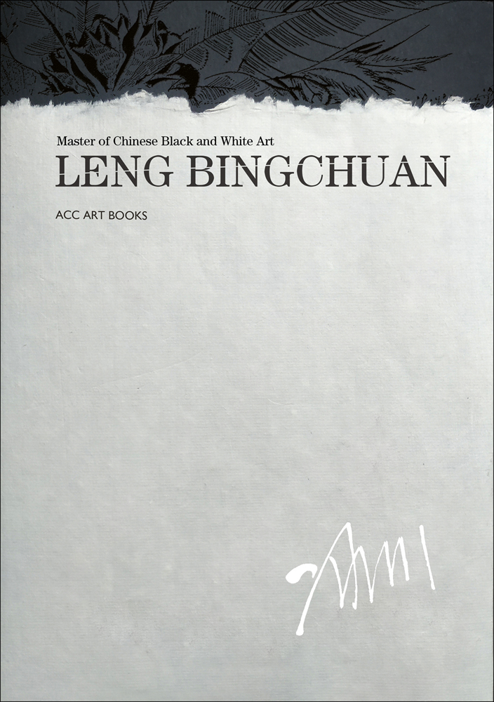 Leng Bingchuan