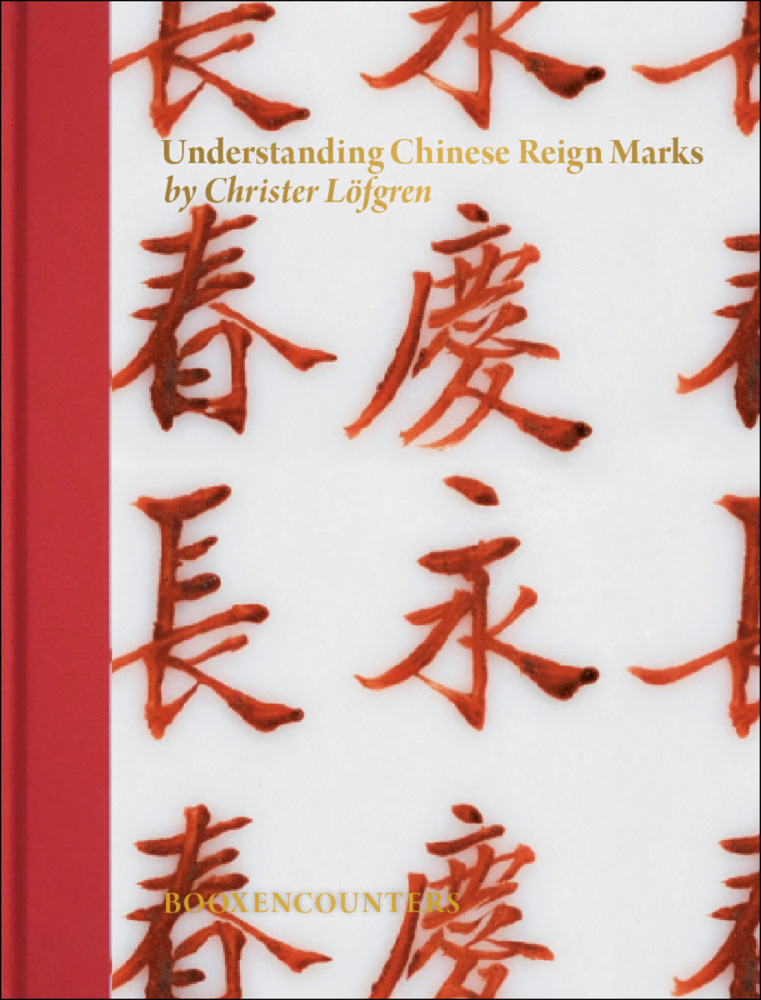 Understanding Chinese Imperial Reign Marks
