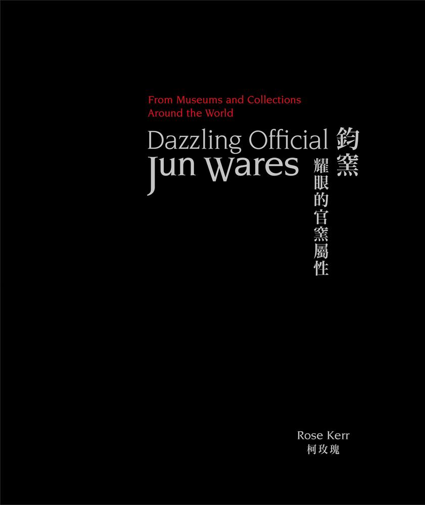 Dazzling Official Jun Wares