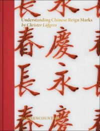 Understanding Chinese Reign Marks